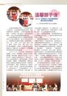 雄獅月刊 第十二卷 第四、五期 25