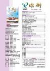雄獅月刊 第十二卷 第六、七期 23